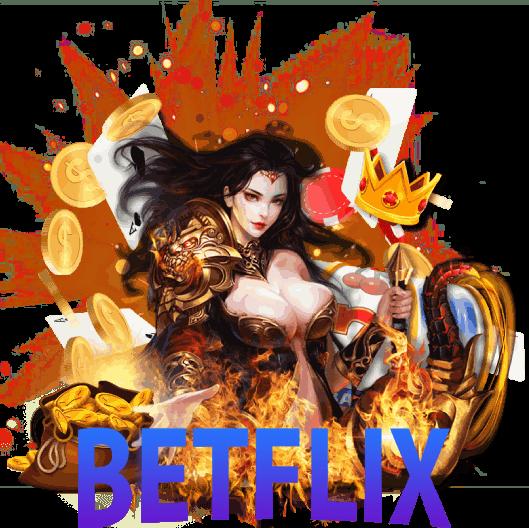 สล็อต BETFLIX